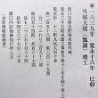 瓢湖 今昔物語 2