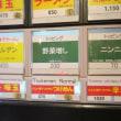 ラーメン凪煮干王@新宿歌舞伎町 「すごい煮干ラーメン5辛+野菜増し」