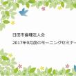 日田市倫理法人会 2017 年9月度のモーニングセミナー予定