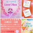 来週の20日(土)・21日(日)はヒーリングLove♡Box