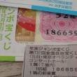 10億円!