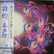 喜多郎 - 敦煌 1981年