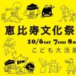 「恵比寿文化祭2018」