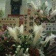 [LIVE]田中公平作家生活30周年記念コンサート
