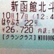 25、6年ぶりの北海道(メインイベントは最終日に・・・)