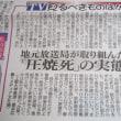 Nスペ「原爆死~ヒロシマ 72年目の真実~」が伝えた新事実