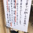 埼玉県で人気ナンバーワンの塩ラーメンを提供する新座市のぜんやへGO‼️