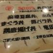 習志野市 京成大久保 まんぷく食堂 ワンコイン丼