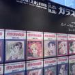 京都駅でガラスの仮面!