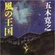 『風の王国』 五木寛之 新潮文庫