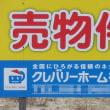広島県福山市曙町2丁目9・百年住宅新築工事