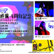 【Live Report】1月14日幡ヶ谷36°5※ツアーファイナル※感佩!!!