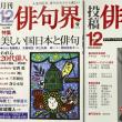 Haiku Column:「国際歳時記」発行に向けた[Haiku Column]の取り組み