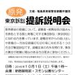 福島原発被害東京訴訟(5次)の提訴説明会