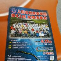 上田高校吹奏楽団定期演奏会