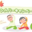 学生さんもおじいちゃんもおばあちゃんもお得!キャンペーン中です(´ε` )