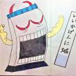 オリジナルうちわを作りました。仁仁の楽笑オリジナル妖怪308回目投稿