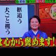 1/20  東国原さんの句に涙