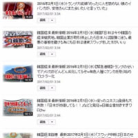 29年2月1日(水)最新ニュース