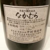 なかむら / 有限会社中村酒造場