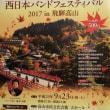 第16回西日本バンドフェスティバル2017in 飛騨高山