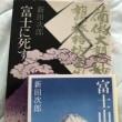 『富士に死す』『富士山頂』新田次郎