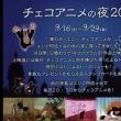 ユジク阿佐ヶ谷 チェコアニメの夜2017に行く 2017年9月20(水)、21(木)