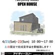 ブリックタイルをDIY(^^) 4.21/22 完成見学会開催 静岡市 清水区