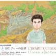 「谷口ジロー先生の原画展=描くひと 谷口ジローの世界」が開かれているようです