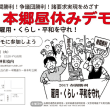3.14春闘勝利本郷昼休みデモへ参加しましょう!