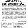 2.25-26「大飯原発うごかすな!」 若狭湾岸 一斉 チラシ配り