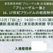 東京都美術館 「ブリューゲル展」記念講演会『ブリューゲル一族と16、17世紀フランドルの絵画制作』