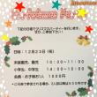 Christmas party のお知らせ