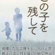 永井隆著「この子を残して」長崎原爆の日に