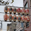かっこめかっこめ@浅草鷲神社