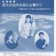 古韻新響『悠久の音色を新たな響きで~二胡・ピアノ・パーカッション』