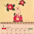 カレンダーもスタートです。