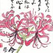 彼岸花とムクドリ