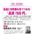 2.17文京春闘学習会のご案内