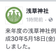 平成30年度浅草神社例大祭