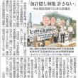 「加計隠し解散許さない」/今治 建設現場で山本太郎議員・・・地元の新聞の記事