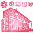 ぶらり旅・北海道庁(札幌市中央区)