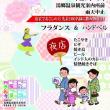 """明日4日(土)は""""浴衣夜市""""が開催!"""