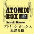 読 「アトミック・ボックス」 池澤 夏樹