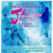 お待たせいたしました!第8回流山ジャズフェスティバルのタブロイド判総合パンフレット完成しました。