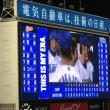 広島 vs 横浜(横浜スタジアム 2017/8/22)筒香の一撃が球場の空気を変える