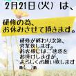 ★★お休みのお知らせ★★★