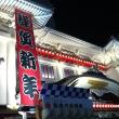 歌舞伎座(夜の部)に行ってきました。