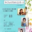 マイフェイバリットコンサート 2nd stage