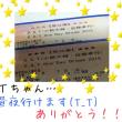 DATチケットありがとうございました!!!